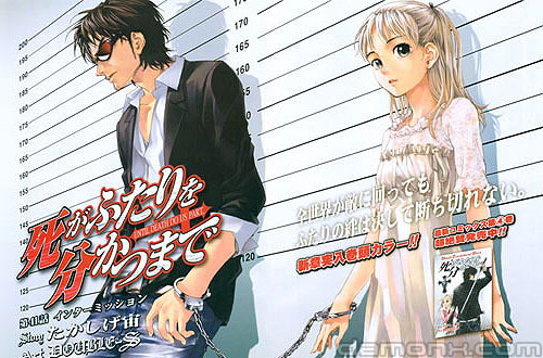 [MANGA] Jusqu'à ce que la mort nous sépare (Shi ga Futari wo Wakatsu Made) Mangas-until2