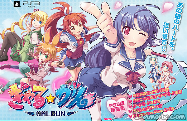 Gal Gun Limited Edition sur PS3