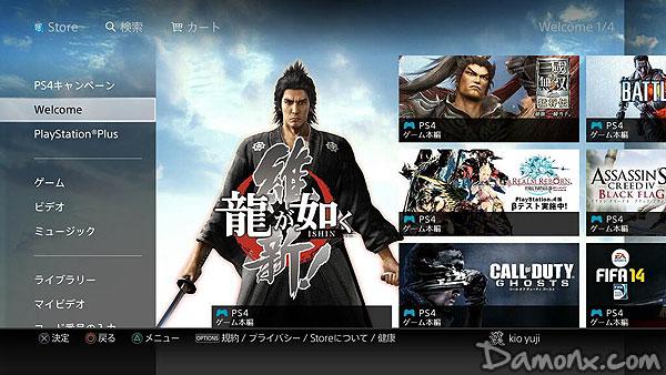 Le PS Store Japonais de la PS4 est Ouvert ! (Jeux et Abonnement PS Plus Gratuit !)