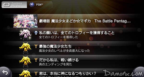 132e Trophée Platine : Madoka Magica - The Battle Pentagram