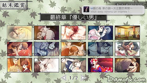 141e Trophée Platine : Chou no Doku Hana no Kusari sur PS Vita