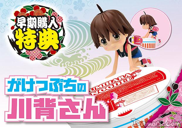 Sayonara Umihara Kawase Chirari sur PS Vita