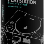 [Pré-co] PlayStation Anthologie Classic Edition (Vol.1)