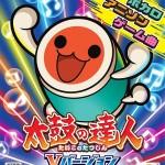 [Pré-co] Taiko no Tatsujin V Version sur PS Vita